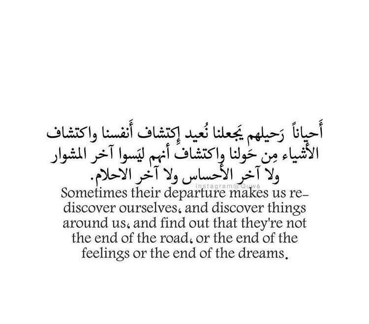 أحياناً رحيلهم يجعلنا نعيد إكتشاف أنفسنا واكتشاف الأشياء من حولنا واكتشاف أنهم ليسوا آخر المشوار ولا آخر الأحساس ولا آخر الاحلام