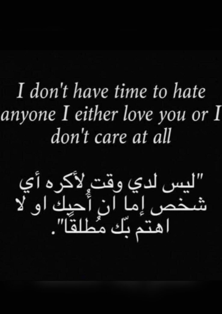 ليس لدي وقت لأكره أي شخص إما ان أحبك او لا اهتم بك مطلقاً