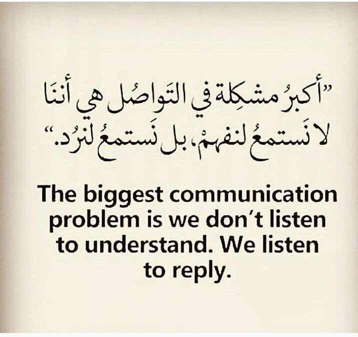 أكبر مشكلة في التواصل هي أننا لا نستمع لنفهم بل نستمع لنرد