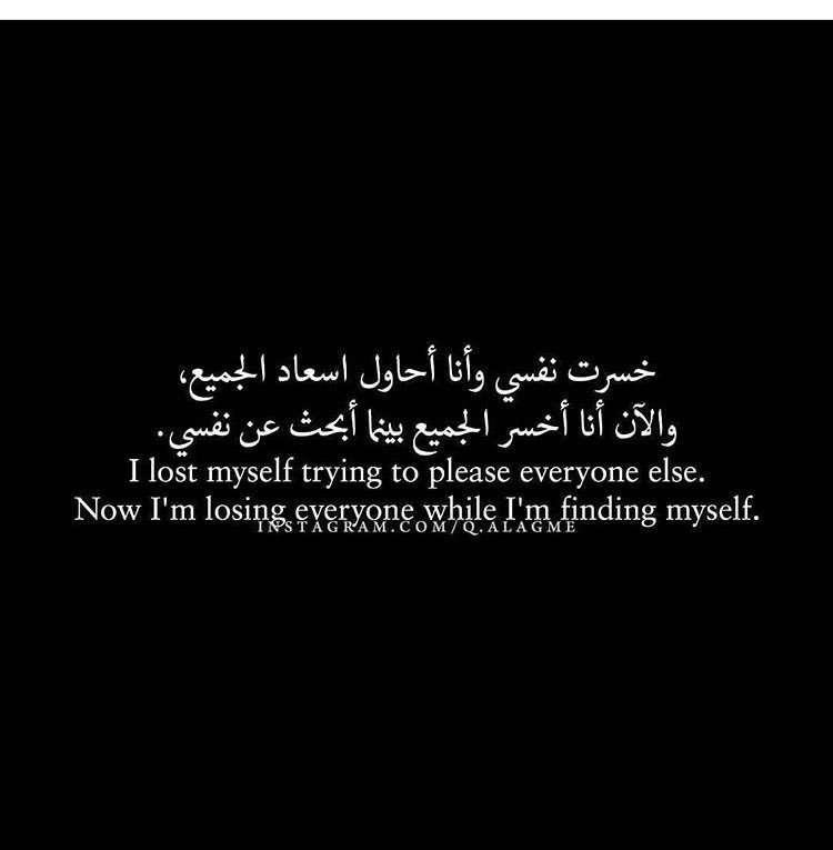خسرت نفسي وانا أحاول اسعاد الجميع , والآن أنا أخسر الجميع بينما أبحث عن نفسي
