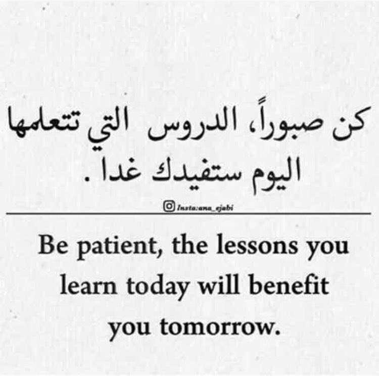 كن صبوراً الدروس التي تتعلمها اليوم ستفيدك غداً