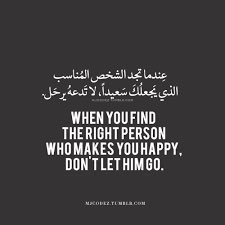 عندما تجد الشخص المناسب الذي يجعلك سعيداً لا تدعه يرحل