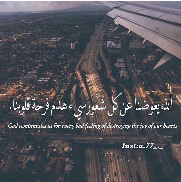 الله يعوضنا عن كل شعور سئ هدم فرحة قلوبنا