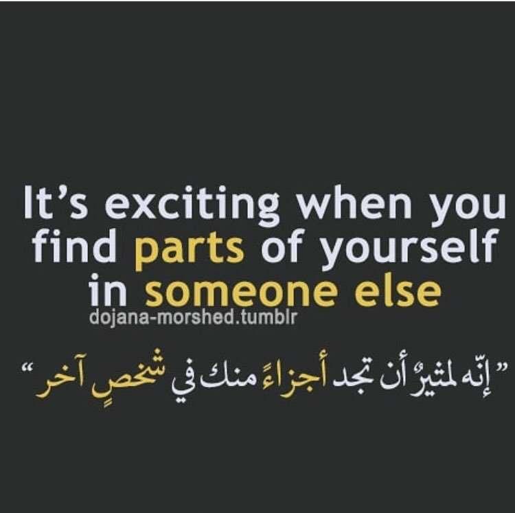 إنه لمثير أن تجد أجزاءً منك في شخص آخر