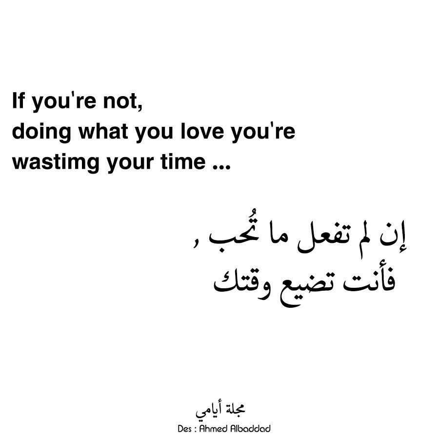 إن لم تفعل ما تحب فأنت تضيع وقتك