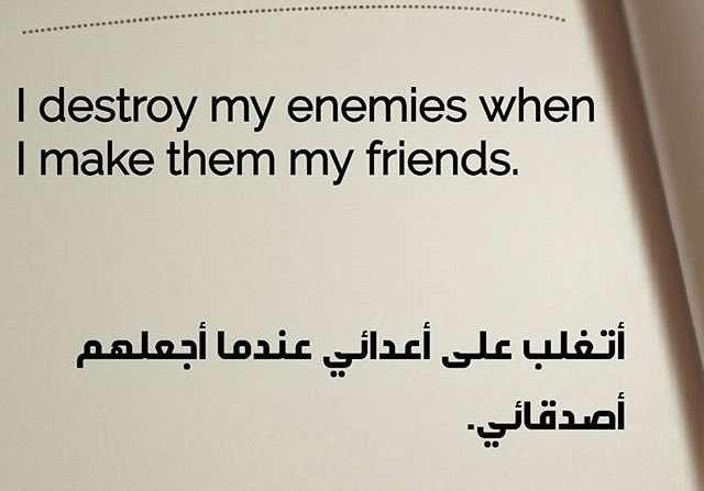 أتغلب علي أعدائي عندما أجعلهم أصدقائي
