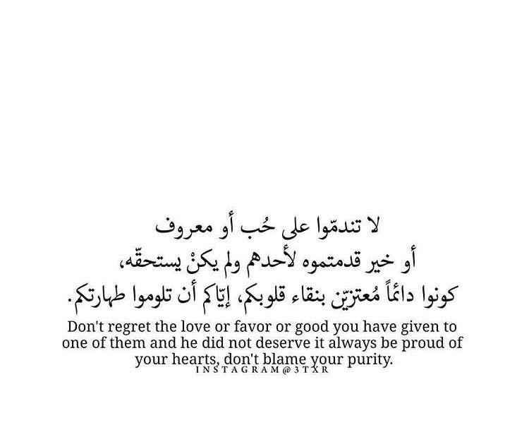 لا تندموا علي حب أو معروف أو خير قدمتموه لأحدهم ولم يكن يستحقه, كونوا دائماً معتزين بنقاء قلوبكم, إياكم أن تلوموا طهارتكم
