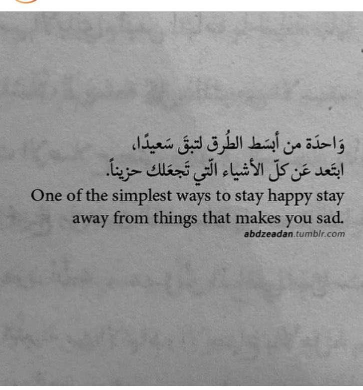 واحدة من أبسط الطرق لتبق سعيداً, ابتعد عن كل الأشياء التي تجعلك حزيناً
