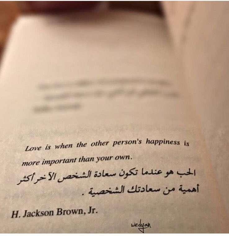 الحب هو عندما تكون سعادة الشخص الآخر أكثر أهمية من سعادتك الشخصية
