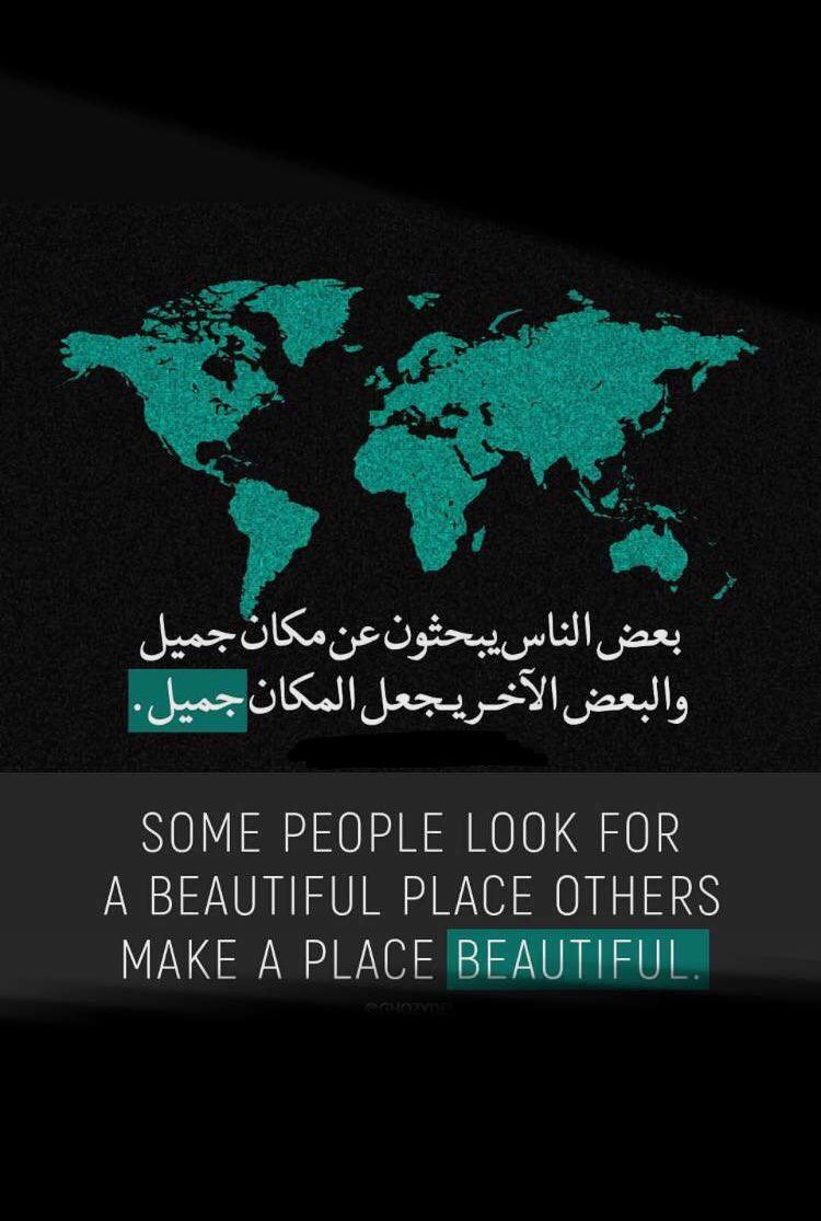 بعض الناس يبحثون عن مكان جميل والبعض الآخر يجعل المكان جميل