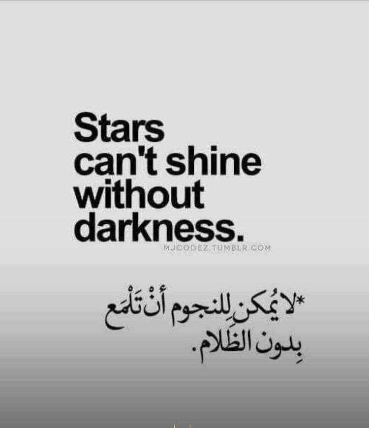 لا يمكن للنجوم ان تلمع بدون الظلام
