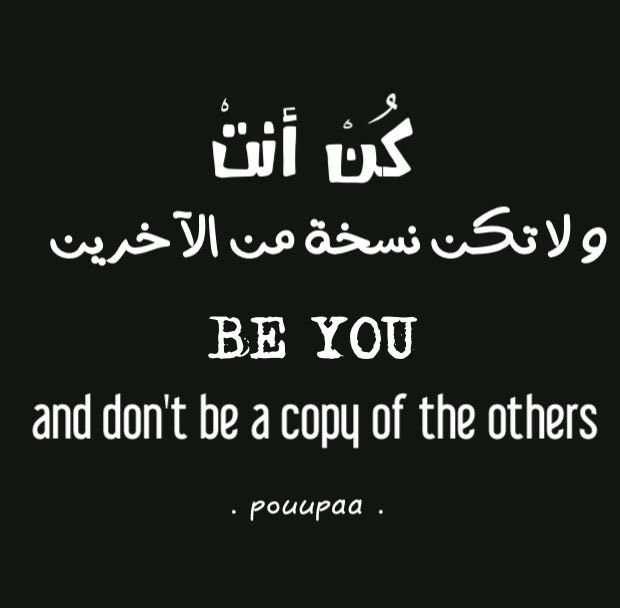 كن انت ولا تكن نسخه من الآخرين