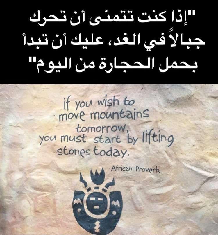 إذا كنت تتمني أن تحرك جبالاً في الغد, عليك أن تبدأ بحمل الحجارة من اليوم