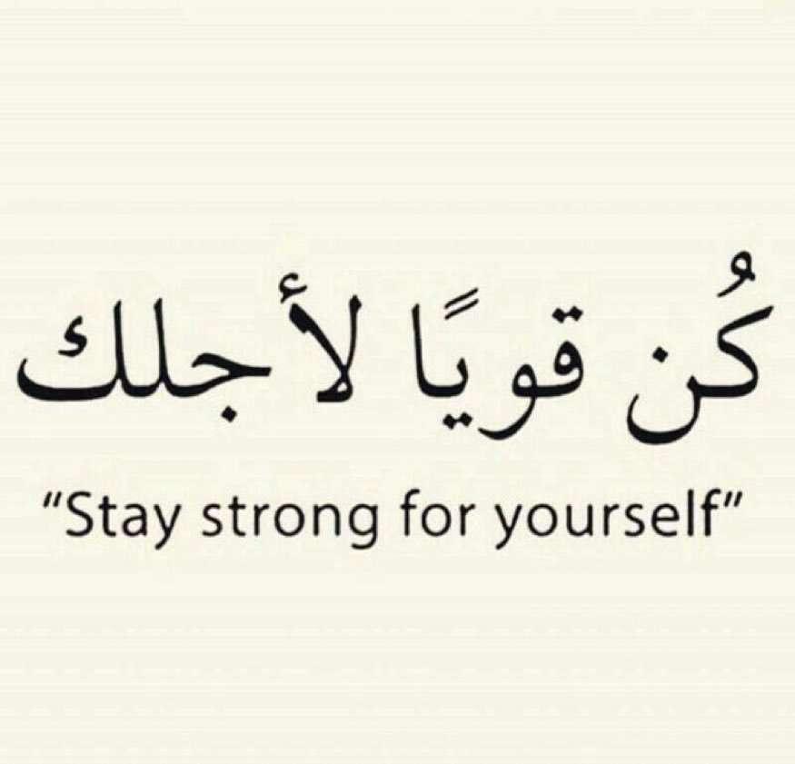 كن قوياً لأجلك