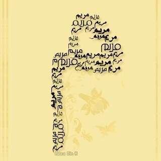 خلفيات اسم مريم (10)
