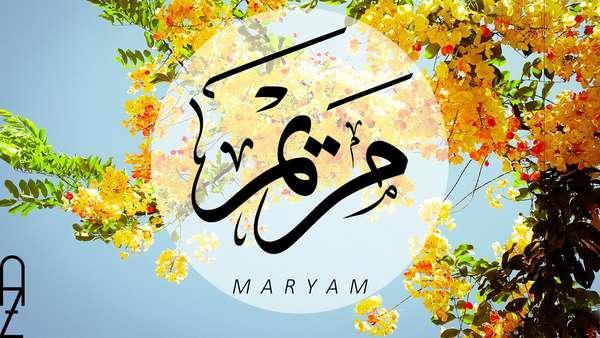 خلفيات اسم مريم (2)