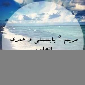 مريم يا بسمتي وعمري الحلو