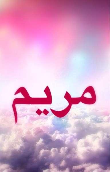 معنى اسم مريم صور وخلفيات مكتوب عليها اسم مريم موقع حصرى