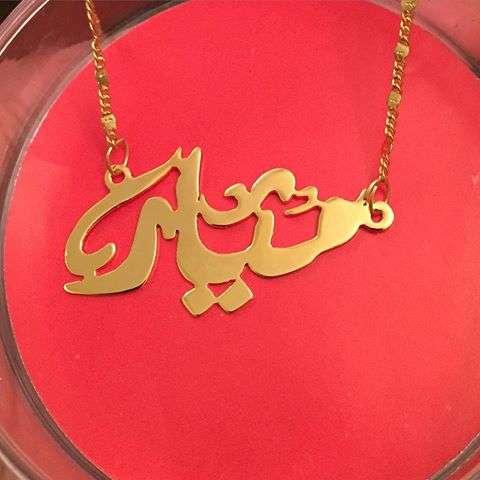 اسم ميار مكتوب بالذهب