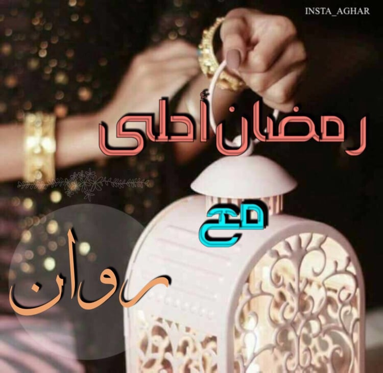 رمضان احلي مع روان