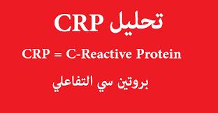 تحليل crp