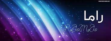 صورة معنى اسم راما , صفات حاملة اسم راما