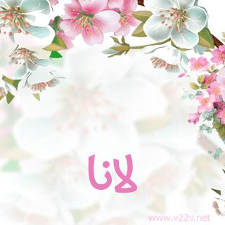 صور وخلفيات اسم لانا (7)