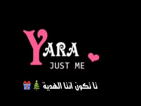 صور وخلفيات مكتوب عليها اسم يارا (20)