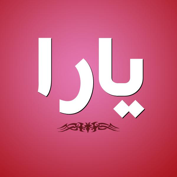 صور وخلفيات مكتوب عليها اسم يارا (5)
