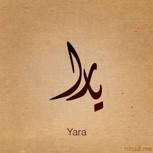 صور وخلفيات مكتوب عليها اسم يارا (8)