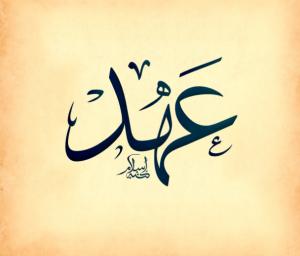 معنى اسم عهد