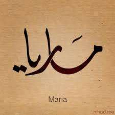 معنى اسم ماريا
