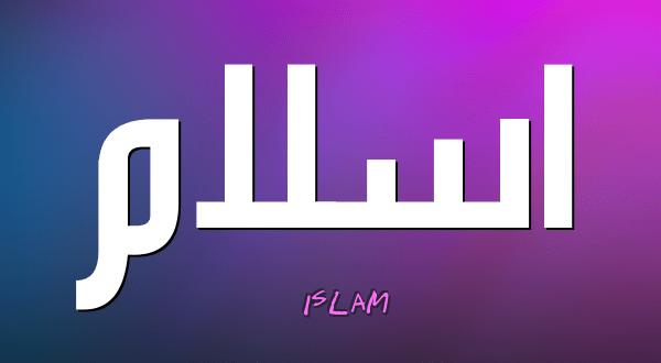 صورة معنى اسم اسلام , صفات حامل اسم إسلام