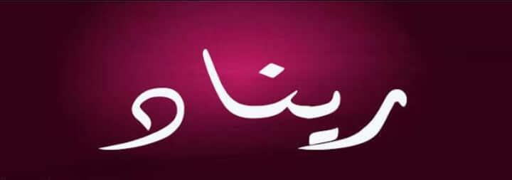 معنى اسم ريناد صفات حاملة اسم ريناد موقع حصرى