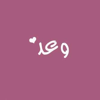صورة معنى اسم وعد , صفات حاملة اسم وعد