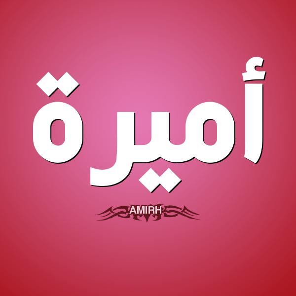 معنى اسم أميرة صفات حاملة اسم أميرة موقع حصرى