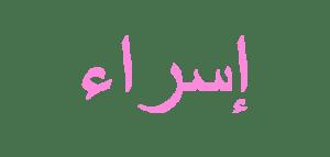 معنى اسم إسراء
