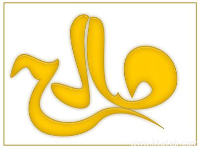 صورة معنى اسم صالح , صفات حامل اسم صالح
