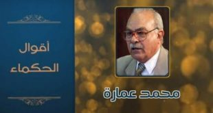 اقوال محمد عمارة