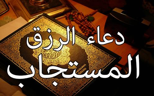 صورة دعاء الرزق , ادعية الرزق المستجابة