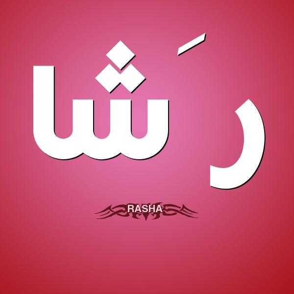 صورة معنى اسم رشا , صفات حاملة اسم رشا