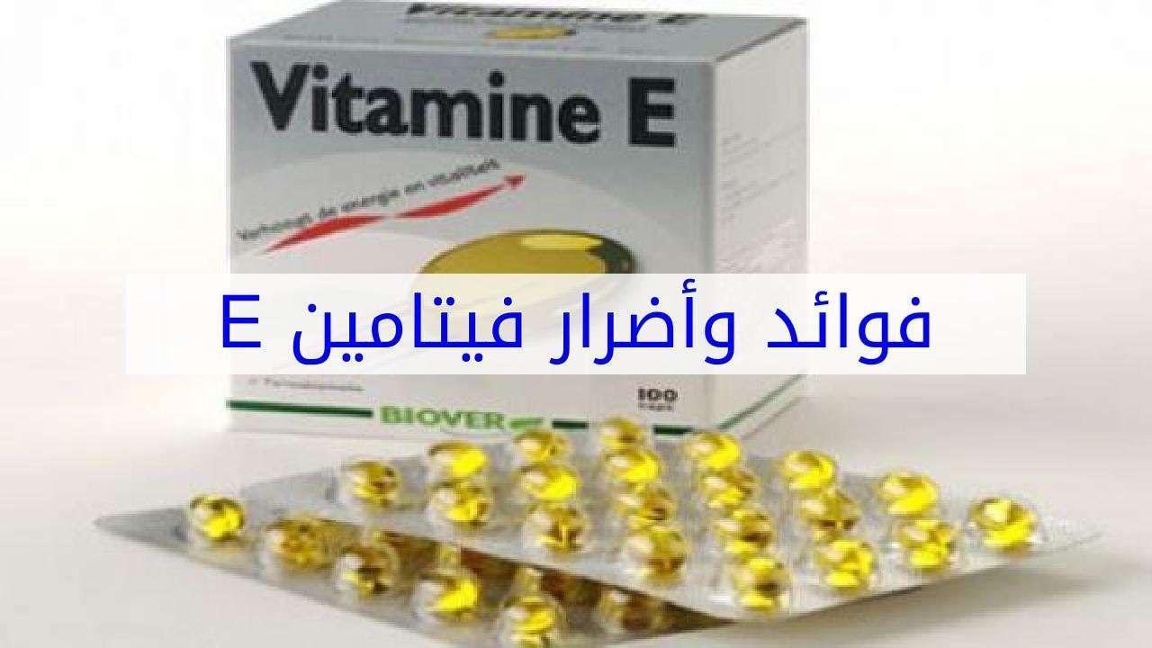 صورة فوائد كبسولات فيتامين E ، اضرار نقص فيتامين E