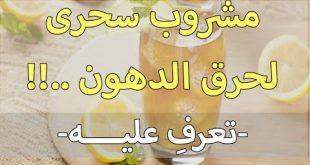 مشروبات لحرق الدهون