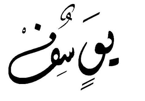 صورة معنى اسم يوسف , صفات حامل اسم يوسف