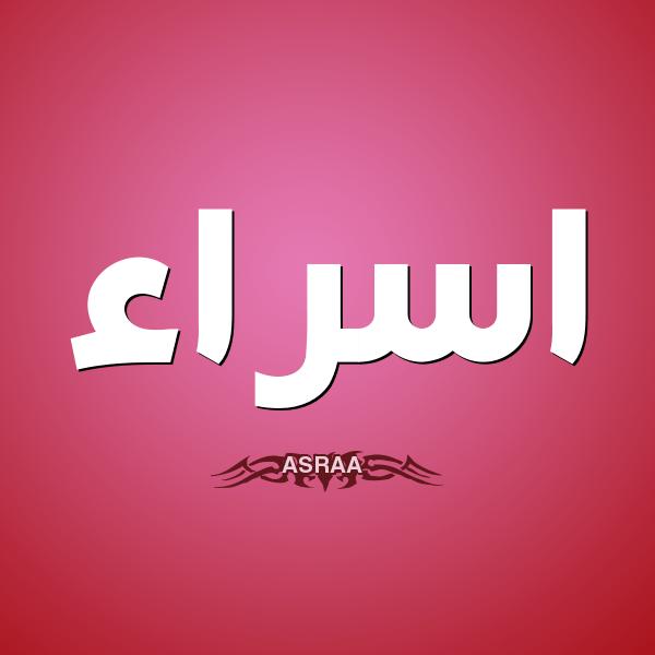 صورة معنى اسم إسراء , صفات حاملة إسم إسراء