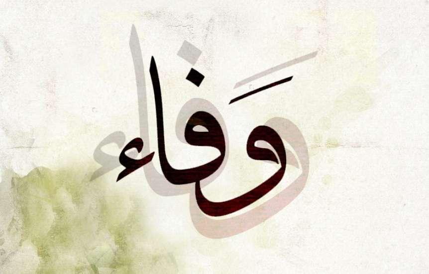 معنى اسم وفاء