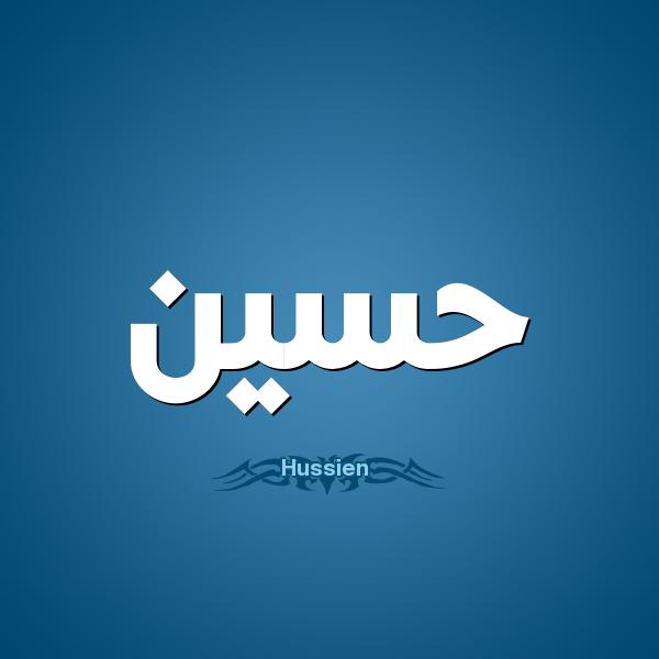 صورة معنى اسم حسين , صفات حامل اسم حسين