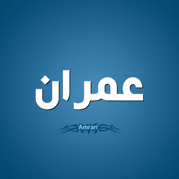 معنى اسم عمران