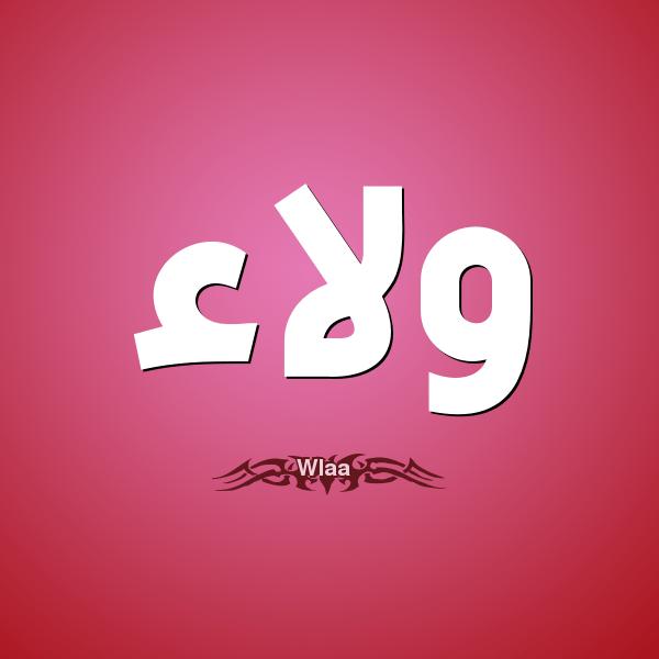 صورة معنى اسم ولاء , صفات حاملة اسم ولاء