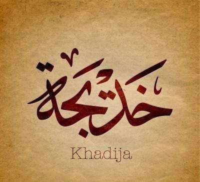 صورة معنى اسم خديجة , صفات حاملة اسم خديجة